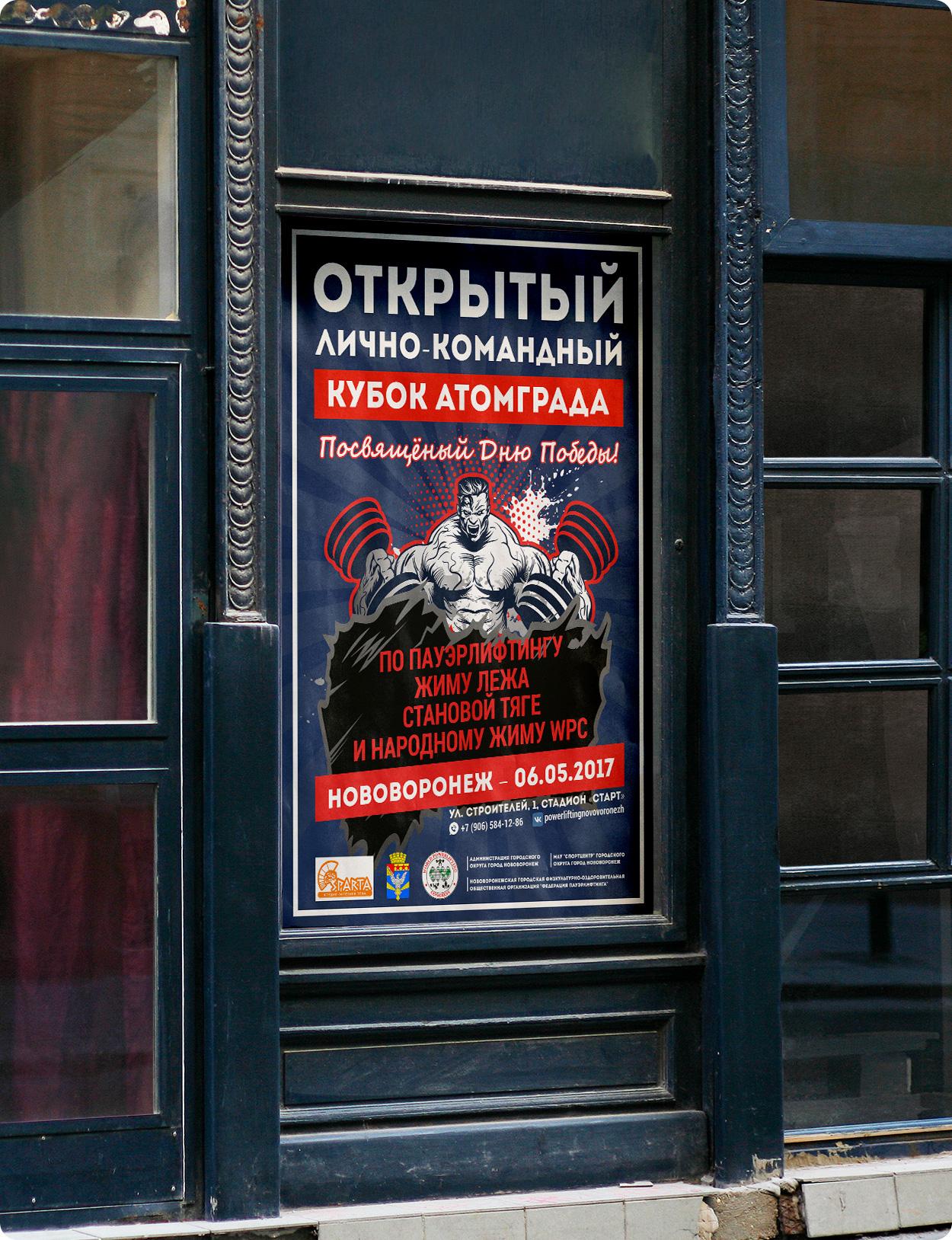 Афиша для соревнований в Нововоронеже