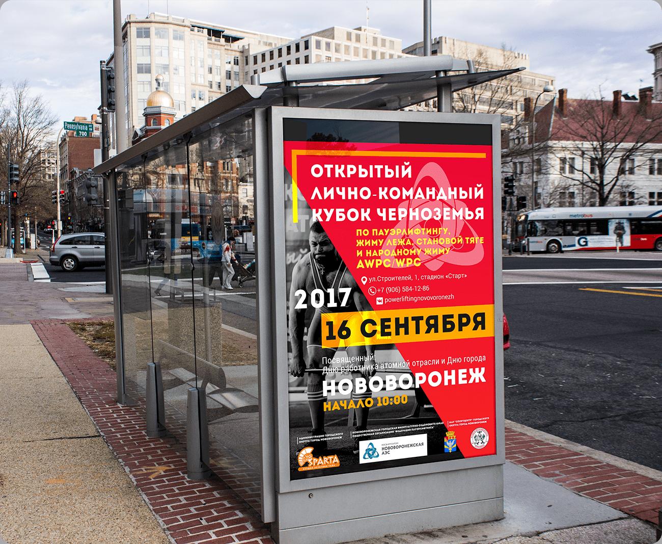 Афиша соревнований 2 в Нововоронеже, в честь юбилея города и Дня работника атомной отрасли