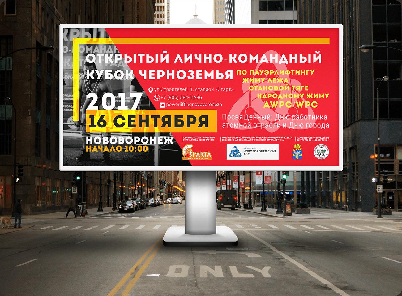Билборд 3×6 соревнований в Нововоронеже, в честь юбилея города и Дня работника атомной отрасли