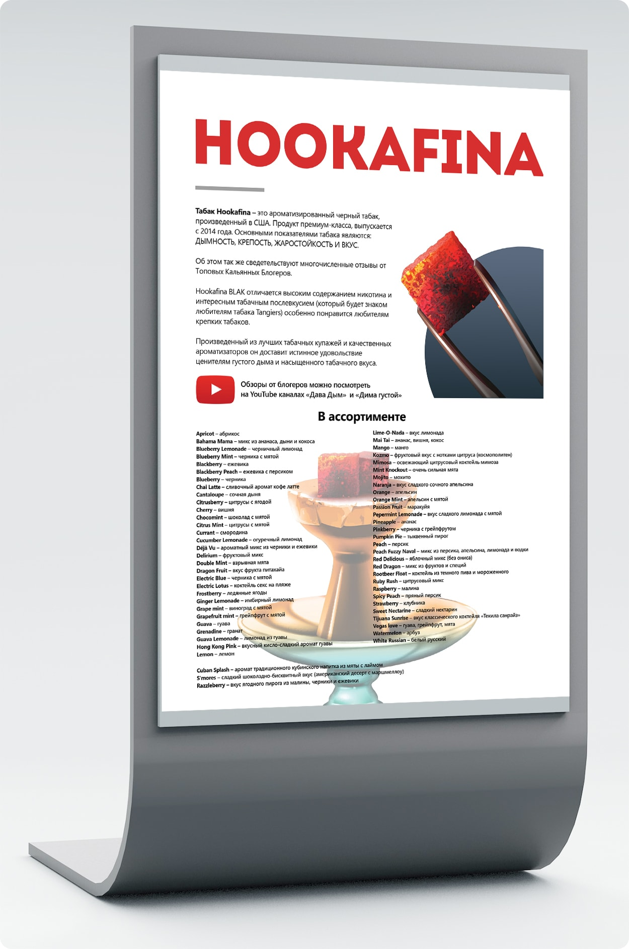 Листовка для стенда А4 ассортимента табака «HOOKAFINA»