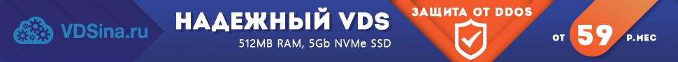 Надежный VDS