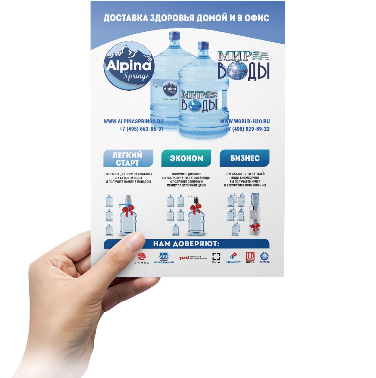 Флаер А5 для «Мир Воды»