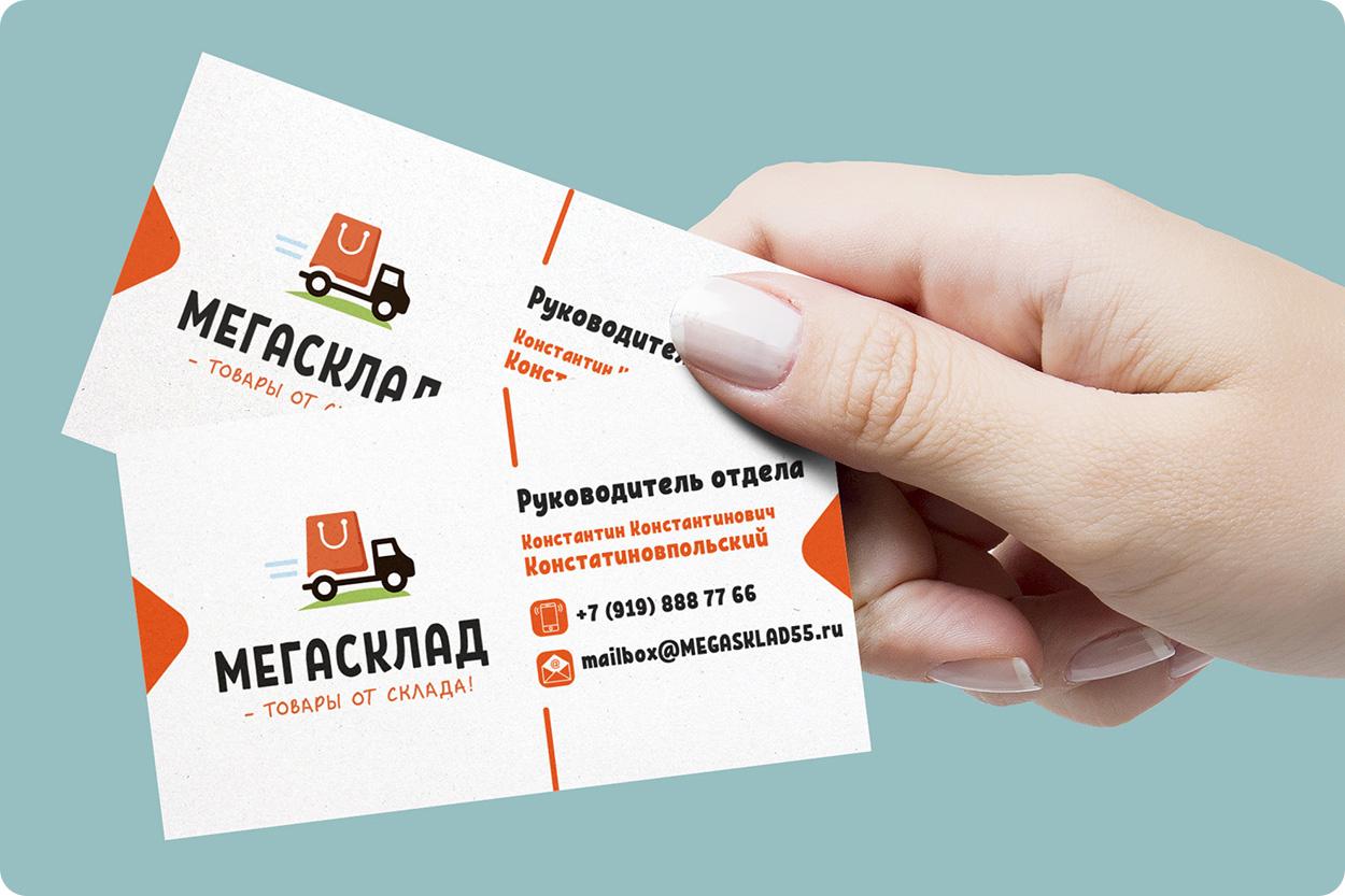 Визитки для «MEGASKLAD55.RU»