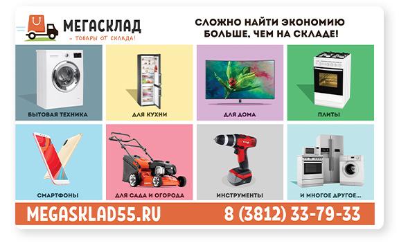 Баннер на окно для «MEGASKLAD55.RU»
