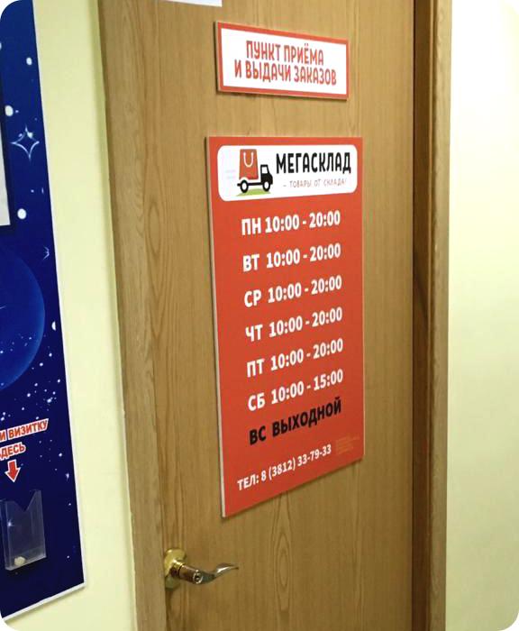 Вывеска режима работы для «MEGASKLAD55.RU»