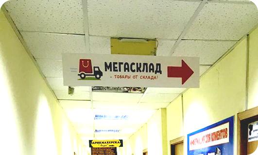Указатель на офис для «MEGASKLAD55.RU»